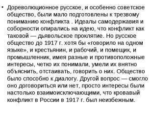Дореволюционное русское, и особенно советское общество, были мало подготовлены к