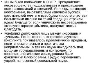 Иным было положение в СССР. Преодоление несовершенства подразумевает и прекращен