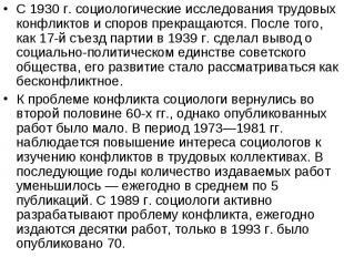 С 1930г. социологические исследования трудовых конфликтов и споров прекращ