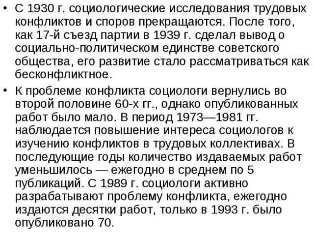 С 1930г. социологические исследования трудовых конфликтов и споров прекращаются. После того, как 17-й съезд партии в 1939г. сделал вывод о социально-политическом единстве советского общества, его развитие стало рассматриваться как бескон…