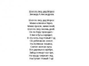 ПЕСНЯ ШЕЛ ПО ЛЕСУ ДЕД МОРОЗ БАРБАРИКИ СКАЧАТЬ БЕСПЛАТНО