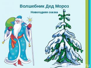 Волшебник Дед Мороз Волшебник Дед Мороз Новогодняя сказка