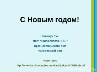 """Якимчук Т.А. Якимчук Т.А. МОУ """"Канашевская СОШ"""" Красноармейского р-на"""