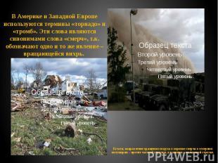 В Америке и Западной Европе используются термины «торнадо» и «тромб». Эти слова