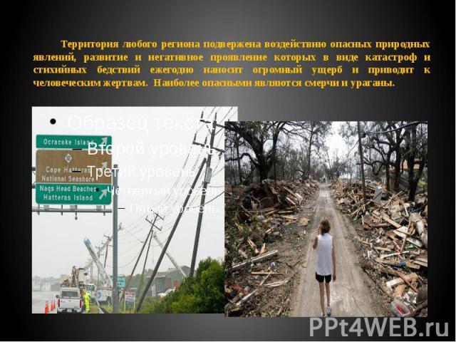 Территория любого региона подвержена воздействию опасных природных явлений, развитие и негативное проявление которых в виде катастроф и стихийных бедствий ежегодно наносит огромный ущерб и приводит к человеческим жертвам. Наиболее опасными являются …