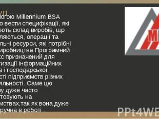 З допомогою Millennium BSA можливо вести специфікації, які визначають склад виро