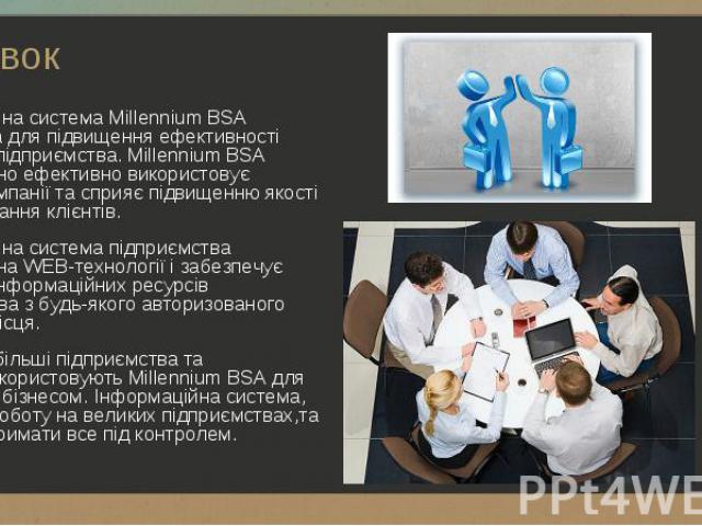 Інформаційна система Millennium BSA призначена для підвищення ефективності діяльності підприємства. Millennium BSA максимально ефективно використовує ресурси компанії та сприяє підвищенню якості обслуговування клієнтів. Інформаційна система Millenni…