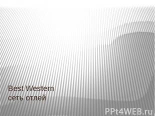 Best Western сеть отлей