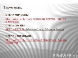 Также есть: ОТЕЛИ МОЛДОВЫ BEST WESTERN PLUS Гостиница Флауэрс, Кишинeв, Молдова