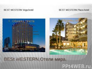 BESt WESTERN,Отели мира. BEST WESTERN Vega hotel