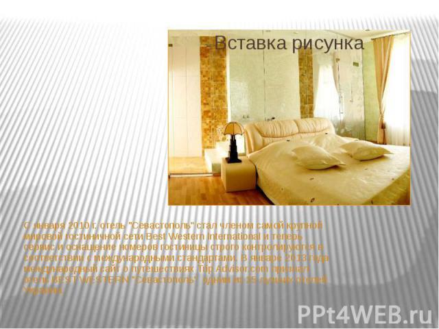 """С января 2010 г. отель """"Севастополь"""" стал членом самой крупной мировой гостиничной сети Best Western International и теперь сервис и оснащение номеров гостиницы строго контролируются в соответствии с международными стандартами.В янва…"""
