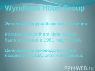 Wyndham Hotel Group Это вторая крупнейшая сеть гостиниц Компания Wyndham Hotel G
