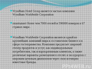 Wyndham Hotel Group является частью компании Wyndham Worldwide Corporatio