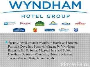 бренды сетей отелей: Wyndham Hotels and Resorts, Ramada, Days Inn, Super 8, Wing