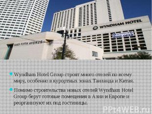 Wyndham Hotel Group строят много отелей по всему миру, особенно в курортных зона