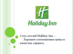 Сеть отелей Holiday Inn – Хорошее соотношение цены и качества сервиса.