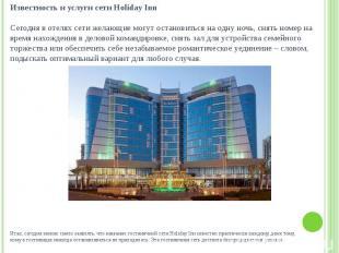 Итак, сегодня можно смело заявлять, что название гостиничной сети Holiday Inn из