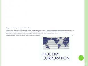 История открытия первого отеля сети Holiday Inn Основатель сети, Кеммонс Вилсон,