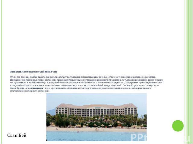 Уникальные особенности отелей Holiday Inn Отели под брендом Holiday Inn и по сей день предлагают постояльцам, путешествующим семьями, отличные условия размещения всего семейства. Внимание многочисленных гостей отелей сети привлекает очень хорошее со…