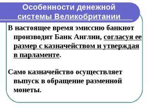 Особенности денежной системы Великобритании В настоящее время эмиссию банкнот пр