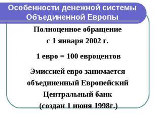 Особенности денежной системы Объединенной Европы Полноценное обращение с 1 январ