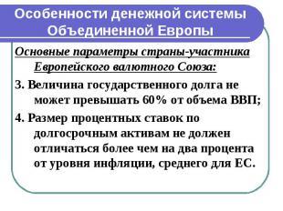 Особенности денежной системы Объединенной Европы Основные параметры страны-участ