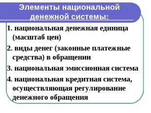 Элементы национальной денежной системы: 1. национальная денежная единица (масшта