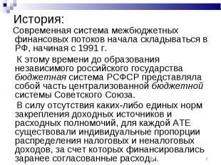 Современная система межбюджетных финансовых потоков начала складываться в РФ, на