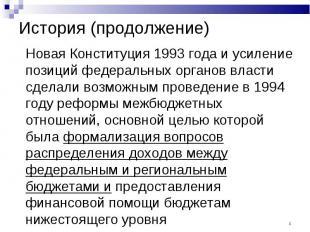 Новая Конституция 1993 года и усиление позиций федеральных органов власти сделал