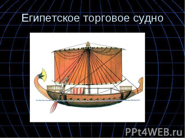 Египетское торговое судно