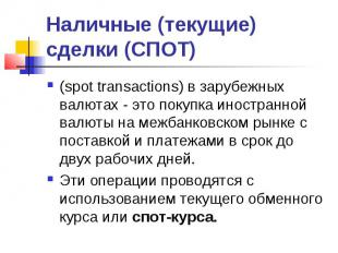 Наличные (текущие) сделки (СПОТ) (spot transactions) в зарубежных валютах - это