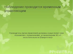 Руководитель (орган управления) должника осуществляет свои полномочия с ограниче
