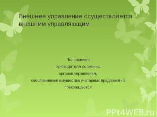 Полномочия руководителя должника, органов управления, собственников имущества ун