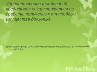 Требования кредиторов удовлетворяются в очередности, установленной ст. 64 ГК РФ
