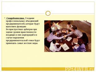 Сотрудничество. Создание профессиональных объединений предпринимателей, ко