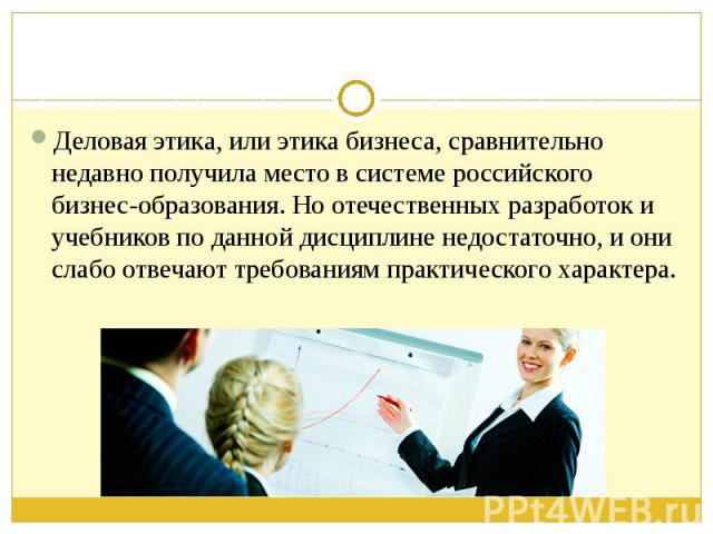 Деловая этика, или этика бизнеса, сравнительно недавно получила место в системе российского бизнес-образования. Но отечественных разработок и учебников по данной дисциплине недостаточно, и они слабо отвечают требованиям практического характера. Дело…