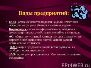 ООО- уставной капитал поделен на доли. Участники общества несут риск убытков сво