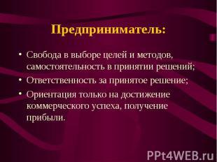 Свобода в выборе целей и методов, самостоятельность в принятии решений; Свобода