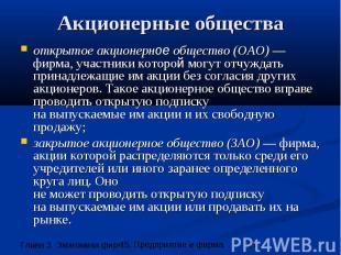 Акционерные общества открытое акционерное общество (ОАО) — фирма, участники кото