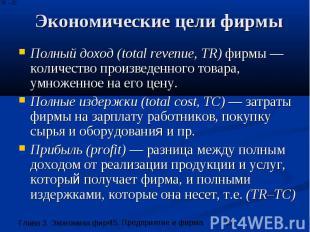 Экономические цели фирмы Полный доход (total revenue, TR) фирмы —количество прои