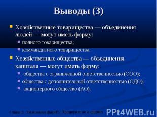 Выводы (3) Хозяйственные товарищества — объединения людей — могут иметь форму: п
