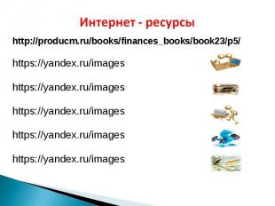 http://producm.ru/books/finances_books/book23/p5/ http://producm.ru/books/financ