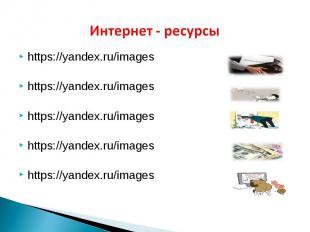 https://yandex.ru/images https://yandex.ru/images https://yandex.ru/images https