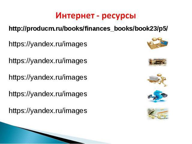http://producm.ru/books/finances_books/book23/p5/ http://producm.ru/books/finances_books/book23/p5/ https://yandex.ru/images https://yandex.ru/images https://yandex.ru/images https://yandex.ru/images https://yandex.ru/images