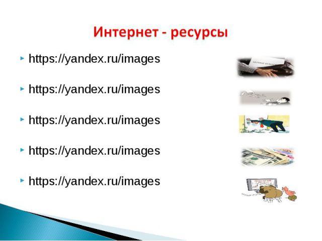 https://yandex.ru/images https://yandex.ru/images https://yandex.ru/images https://yandex.ru/images https://yandex.ru/images https://yandex.ru/images