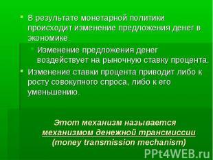 Этот механизм называется механизмом денежной трансмиссии (money transmission mec