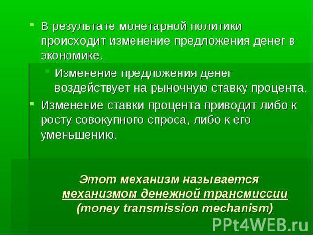 Этот механизм называется механизмом денежной трансмиссии (money transmission mechanism) Этот механизм называется механизмом денежной трансмиссии (money transmission mechanism)