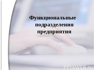 Функциональные подразделения предприятия Функциональные подразделения предприяти