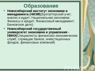 Новосибирский институт экономики и менеджмента (НИЭМ)(Бухгалтерский учет, анализ