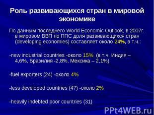 Роль развивающихся стран в мировой экономике По данным последнего World Economic
